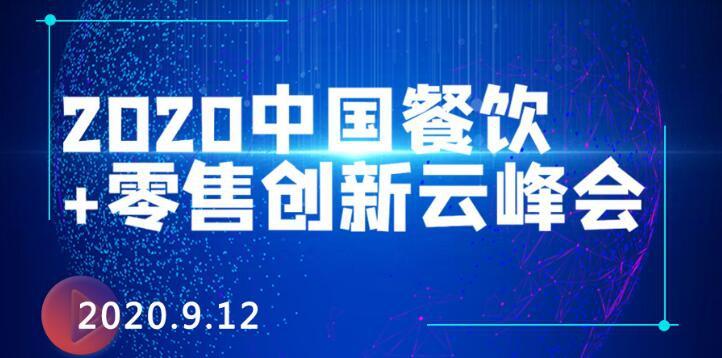 2020中國餐飲+零售創新云峰會