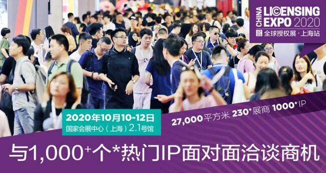 2020 LEC全球授權展·上海站