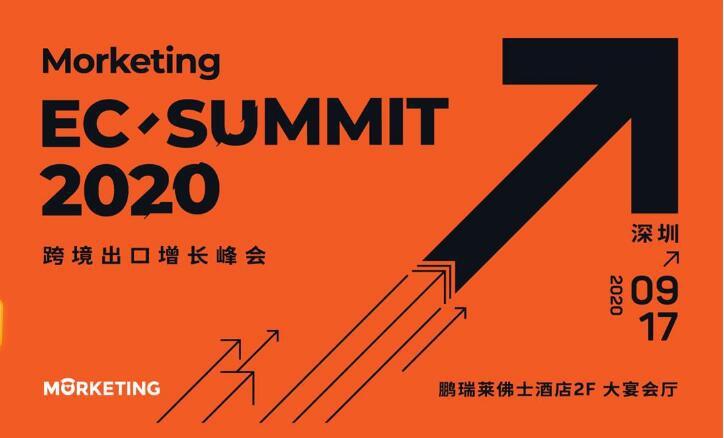 Morketing EC Summit 2020跨境出口电商增长峰会