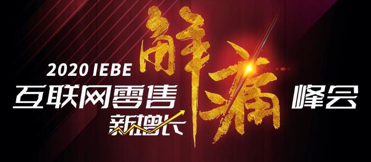 解痛峰會 | 2020 IEBE互聯網零售新增長解痛峰會(第三屆)