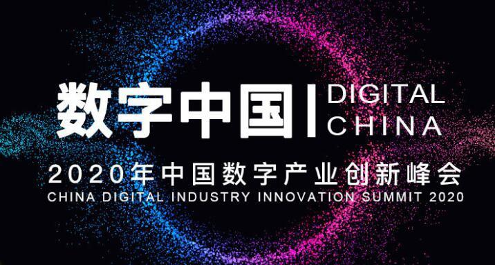 數字中國-2020年中國數字產業創新峰會