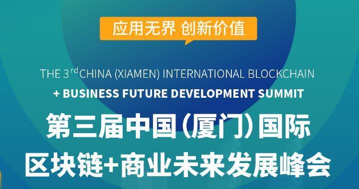 第三屆中國(廈門)國際區塊鏈+商業未來發展峰會