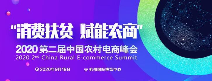 2020第二屆中國農村電商峰會