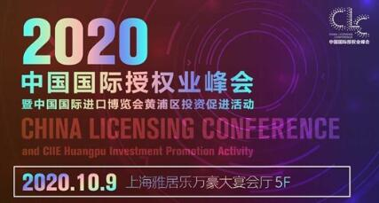 2020中國國際授權業峰會暨中國國際進口博覽會黃浦區投資促進活動China Licensing Conference