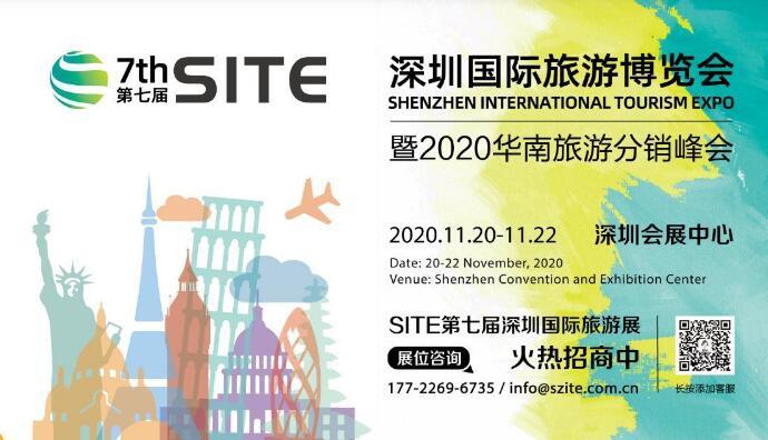 2020年第七屆中國(深圳)國際旅游博覽會SITE