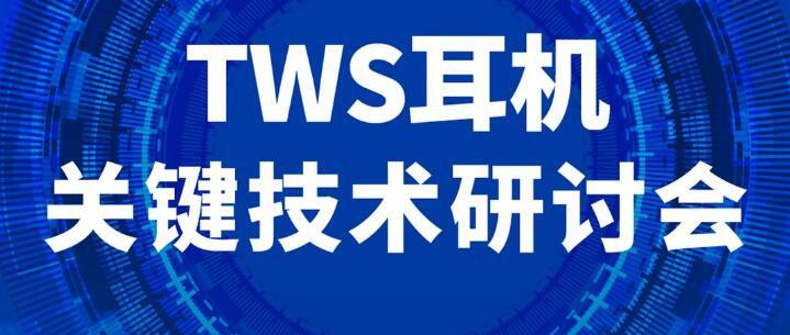 TWS 耳機關鍵技術研討會