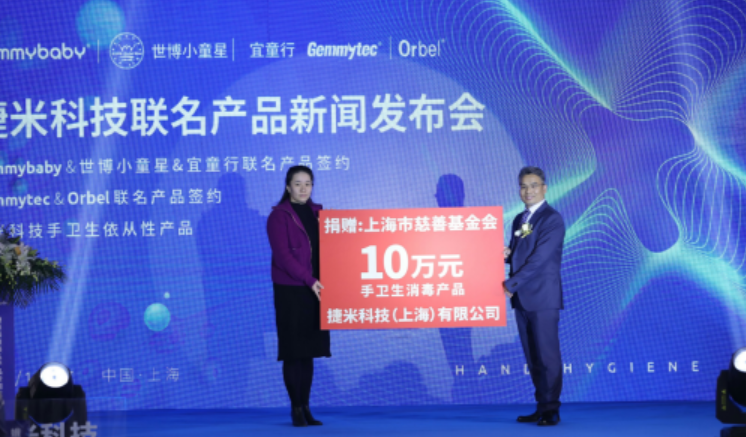 捷米科技联名产品新闻发布会在上海成功举行