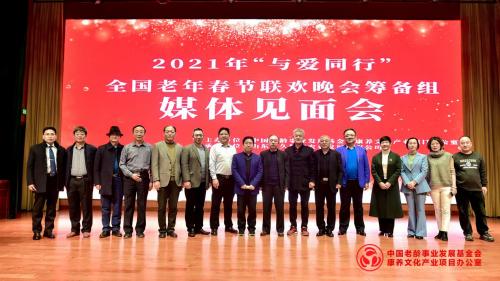 2021年全国老年春节联欢晚会筹备组媒体见面会在山东举行