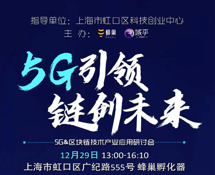 """""""5G引领 链创未来""""5G&区块链技术产业应用研讨会"""