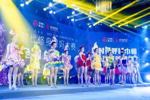 新时代修身辣妈大赛全国总决赛成功举行