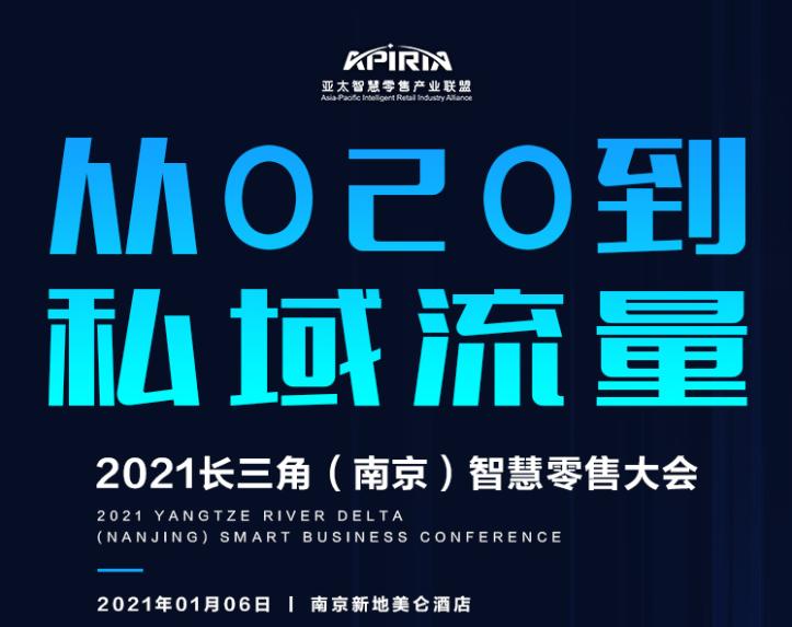 2021长三角(南京)智慧零售大会