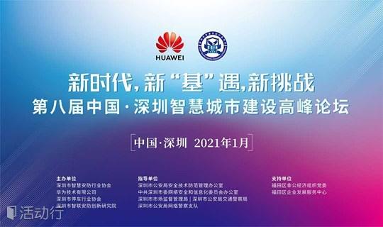 第八届中国·深圳智慧城市建设高峰论坛&第三届第五次会员代表大会暨颁奖典礼