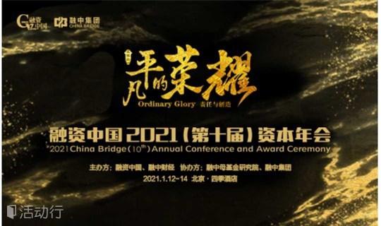融资中国2021(第十届)资本年会暨颁奖盛典
