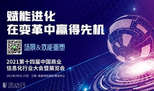 2021第十四届中国商业信息化行业大会暨智慧商业信息化展览会