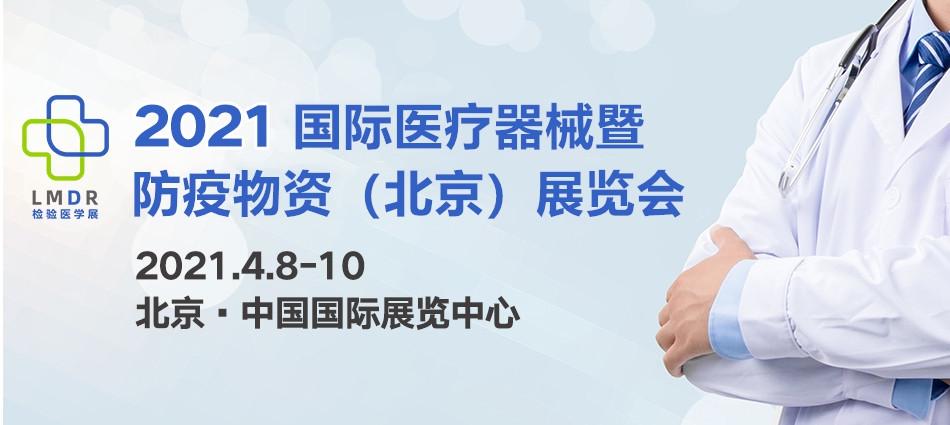 2021北京国际医疗器械暨防疫物资展览会