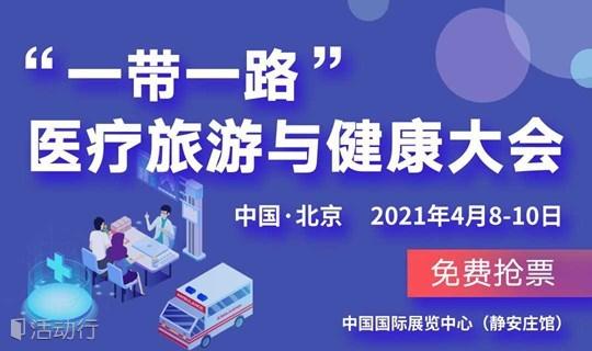 2021第十六届北京国际医疗旅游健康产业大会