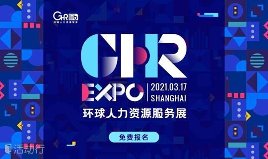 2021年 环球人力资源服务展·上海