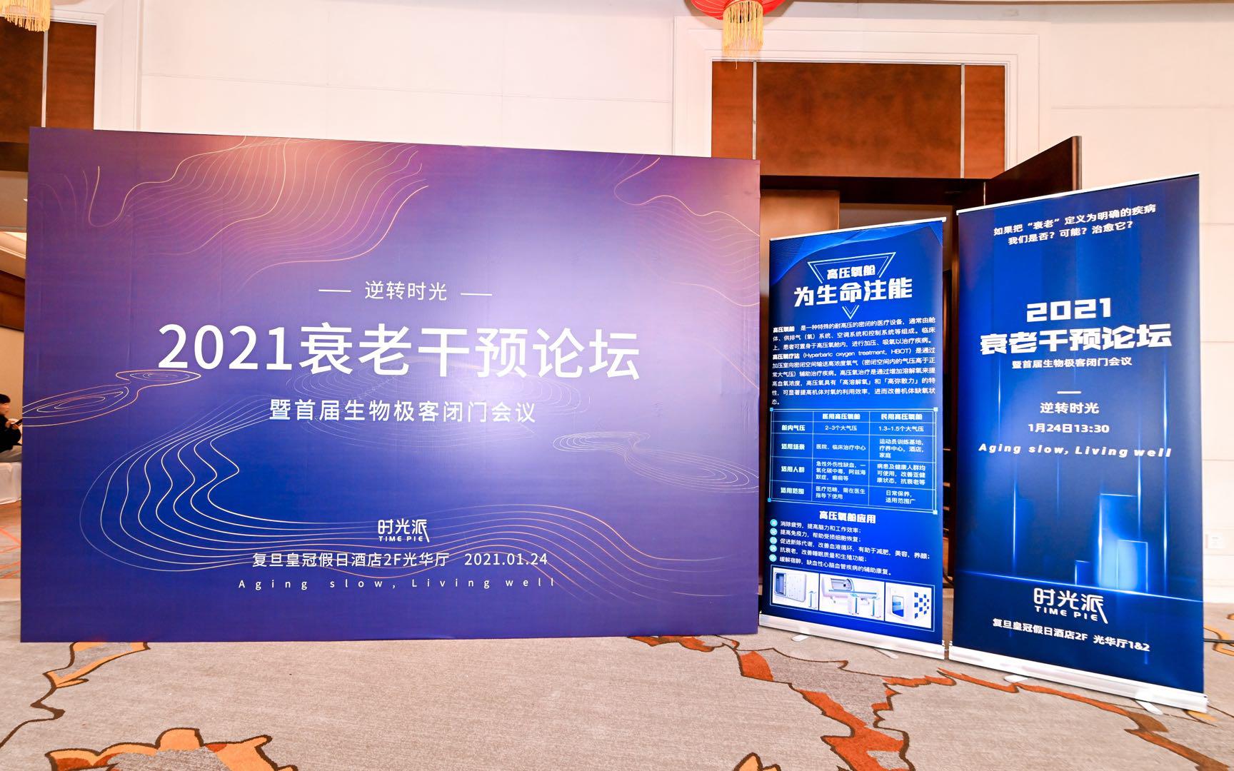 2021衰老干预论坛开幕上海成功举办